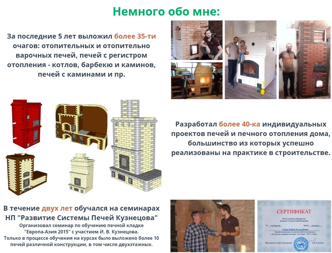pechnik-v-chelyabinske-kladka-pechej-v-chelyabinske
